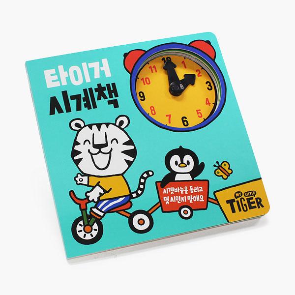 타이거 시계책