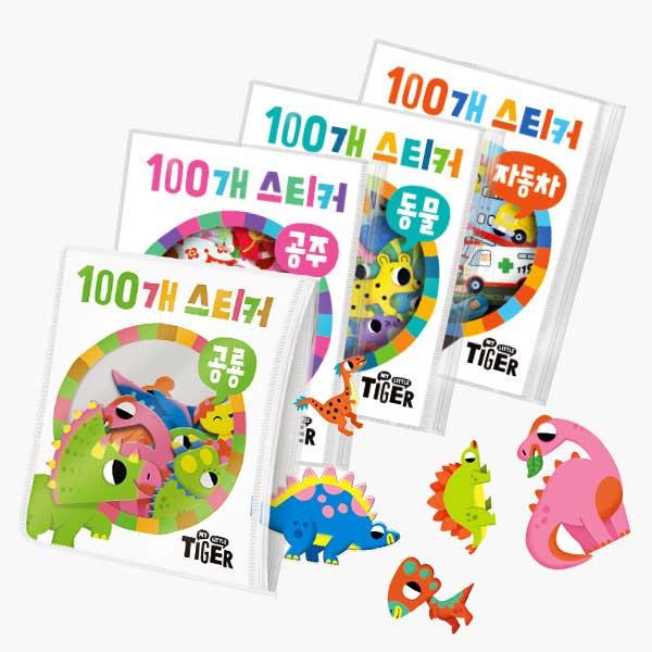 100개스티커 시리즈(공룡/공주/동물/탈것)