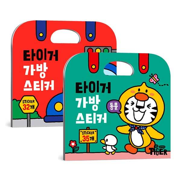 타이거 가방 스티커 2권세트(동물,자동차)