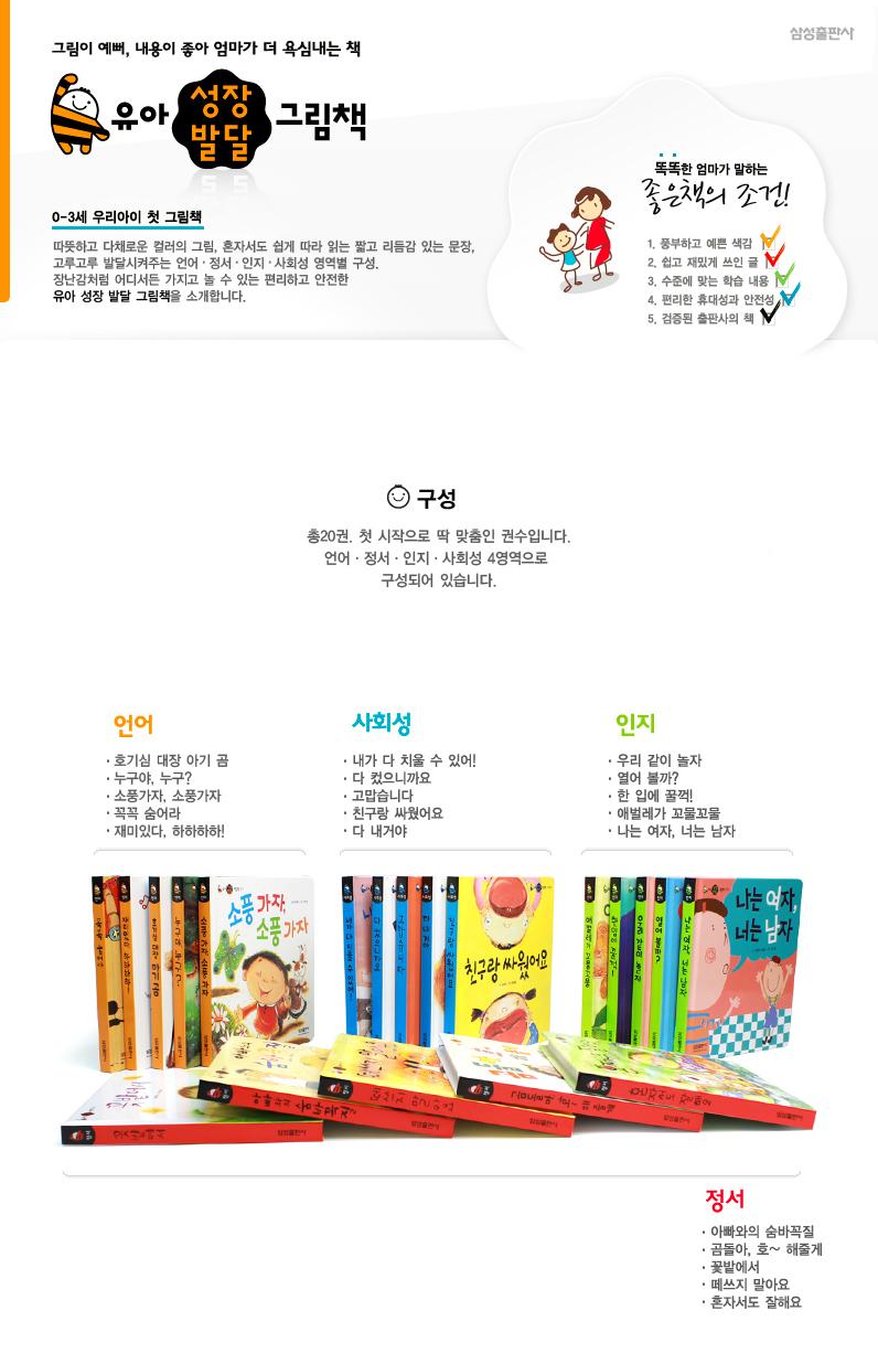 삼성출판사 유아성장발달 그림책 20권