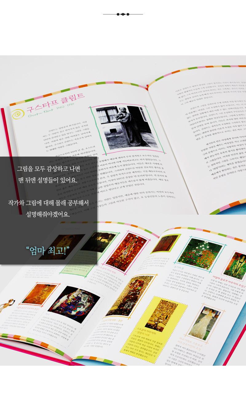 삼성출판사 명화갤러리 20권