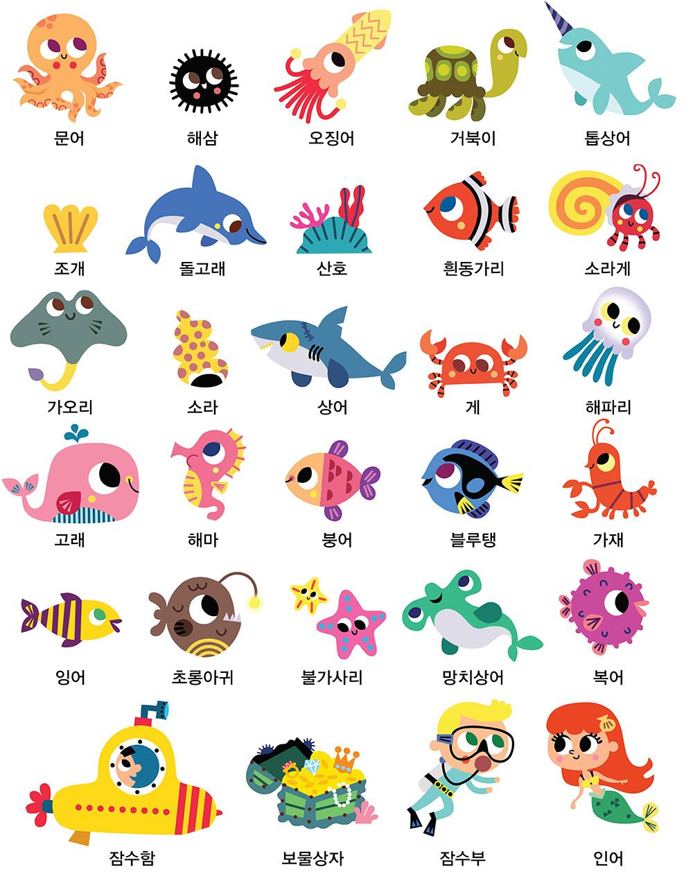 목욕놀이-스티커_바다동물.jpg