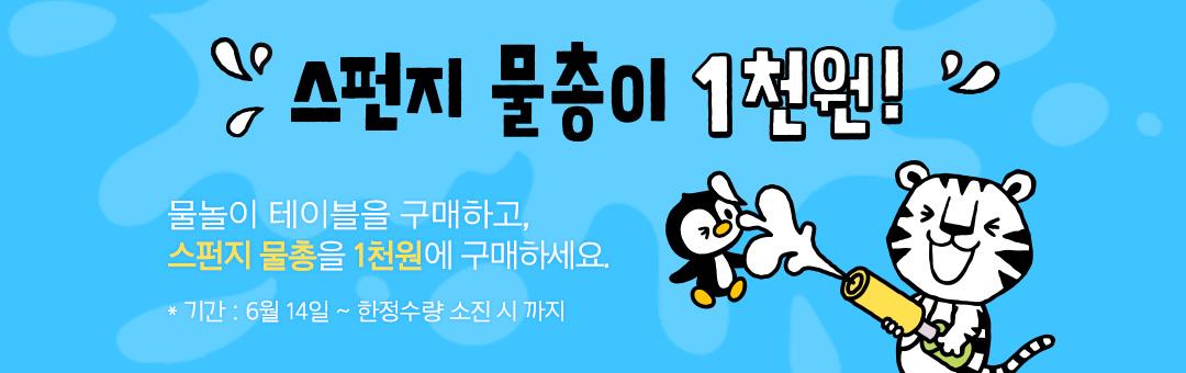 상세배너_물대포천원.jpg