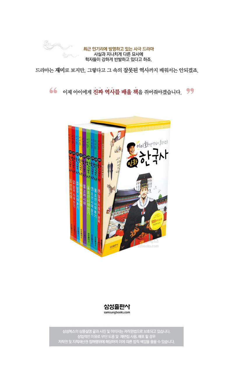 삼성출판사 이이화 만화 한국사 시리즈