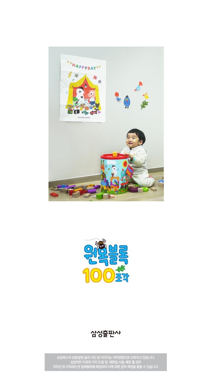 삼성출판사 원목블록 100조각