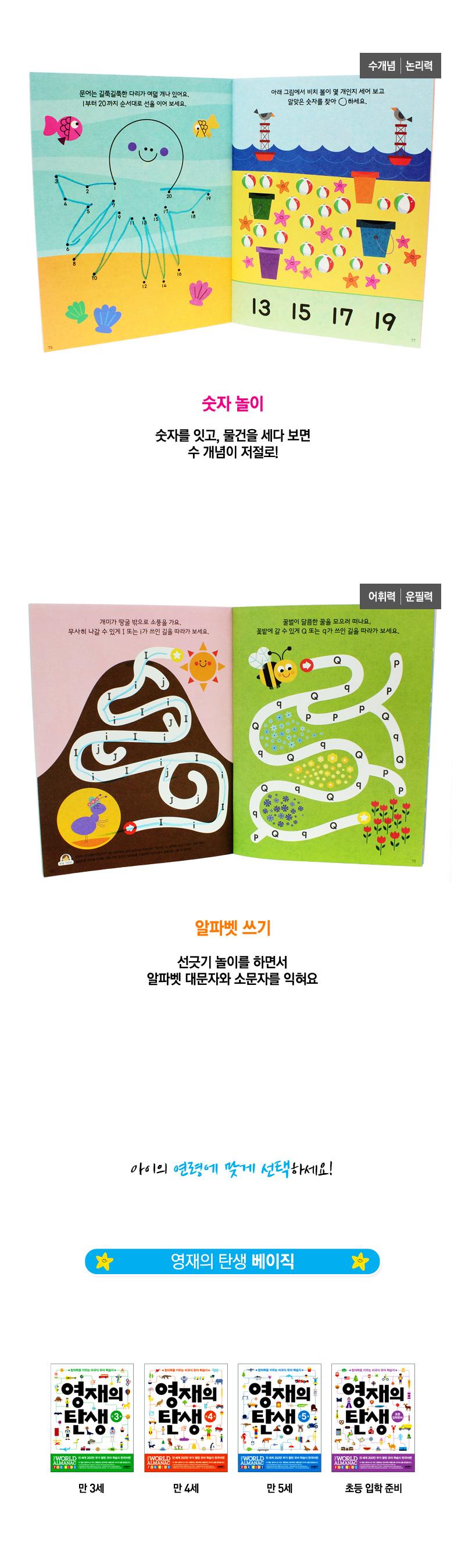 삼성출판사 영재의 탄생 7권 풀패키지