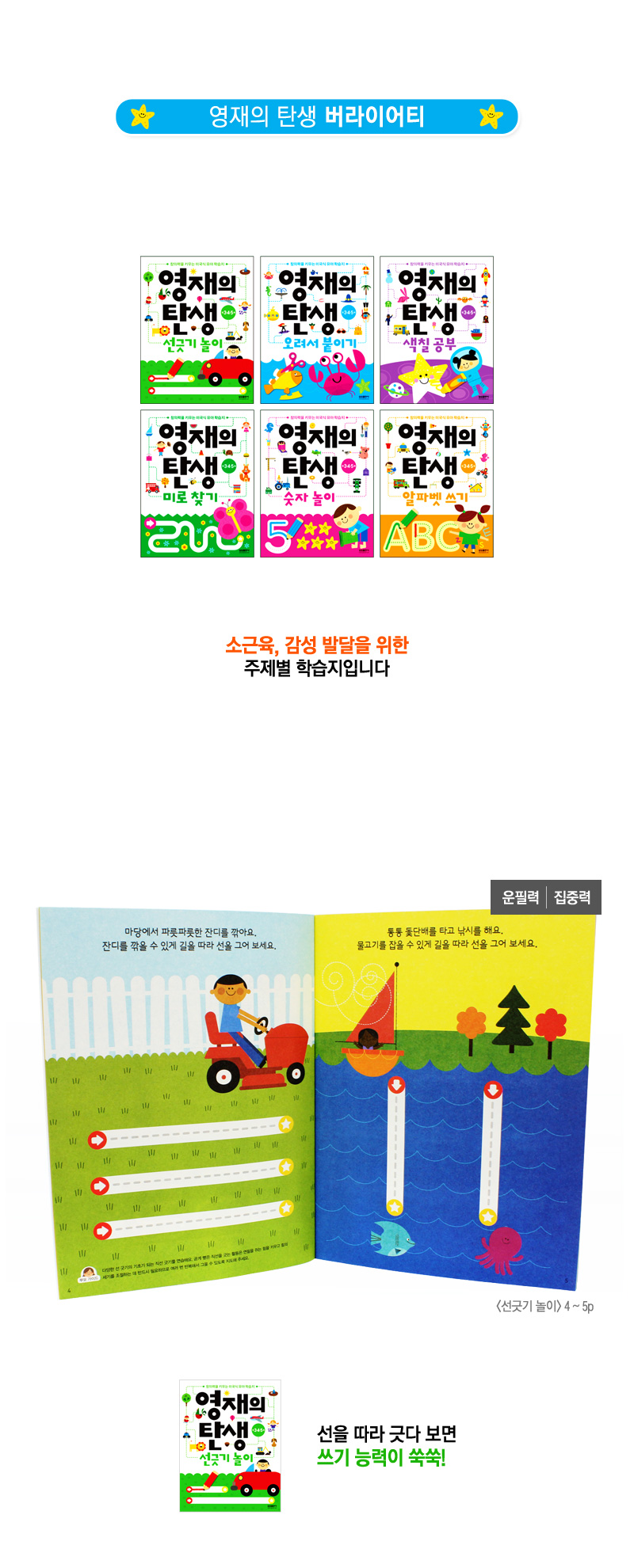 삼성출판사 영재의 탄생 7권 풀패키지 (만 3세)
