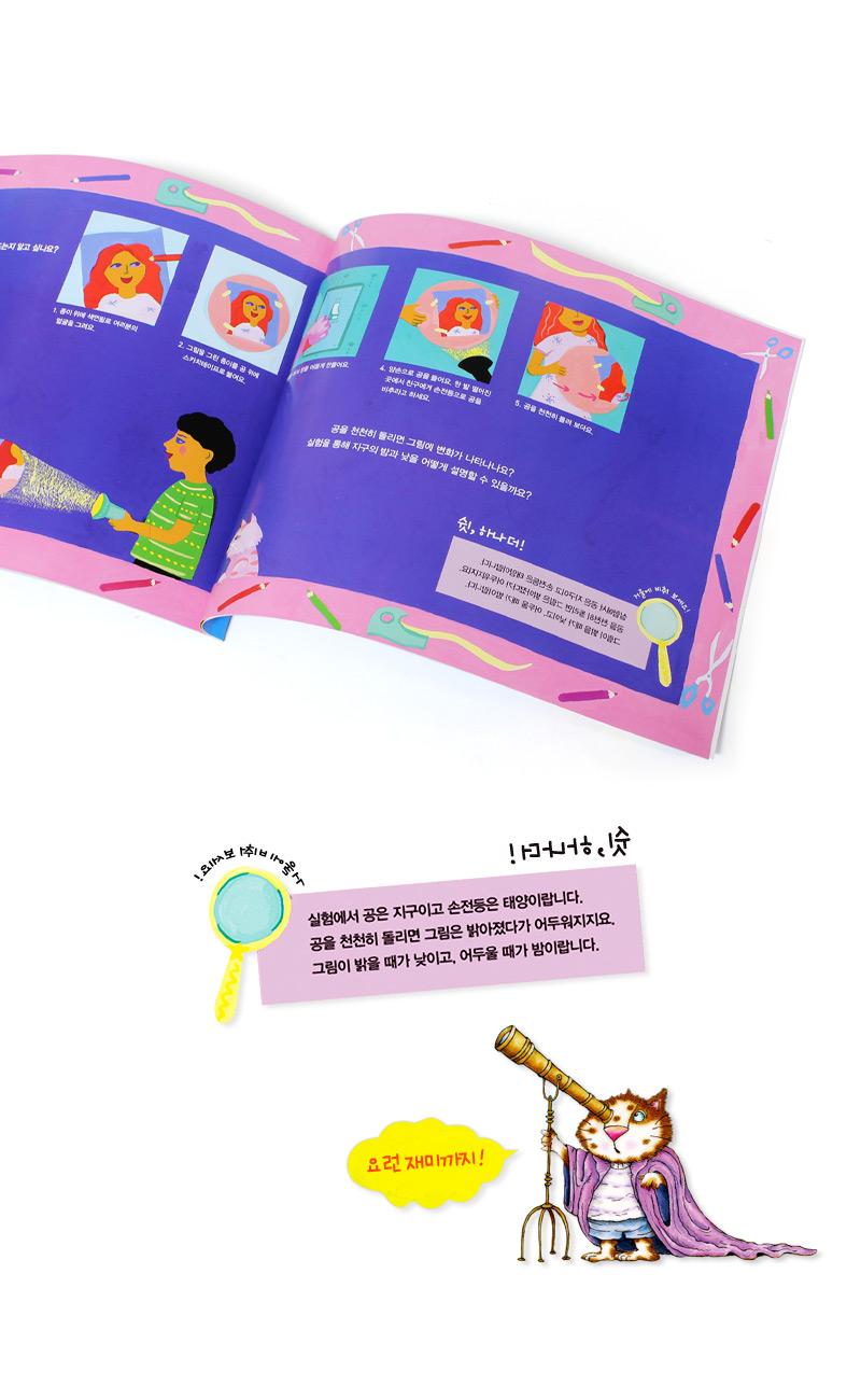 삼성출판사 점프 인투 사이언스 10권