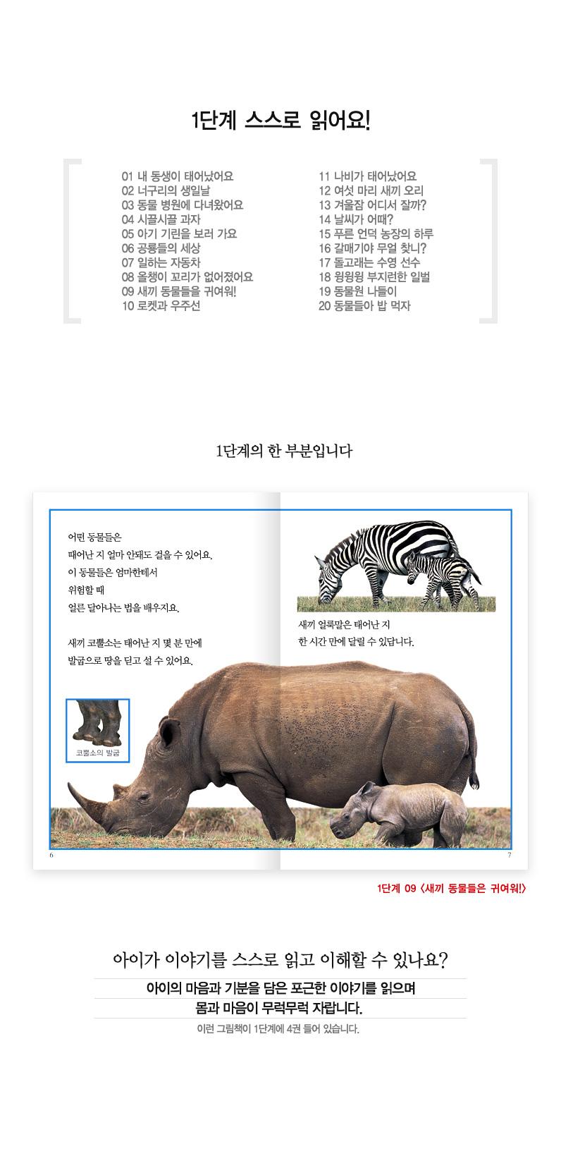 삼성출판사 DK 읽는 재미 50권