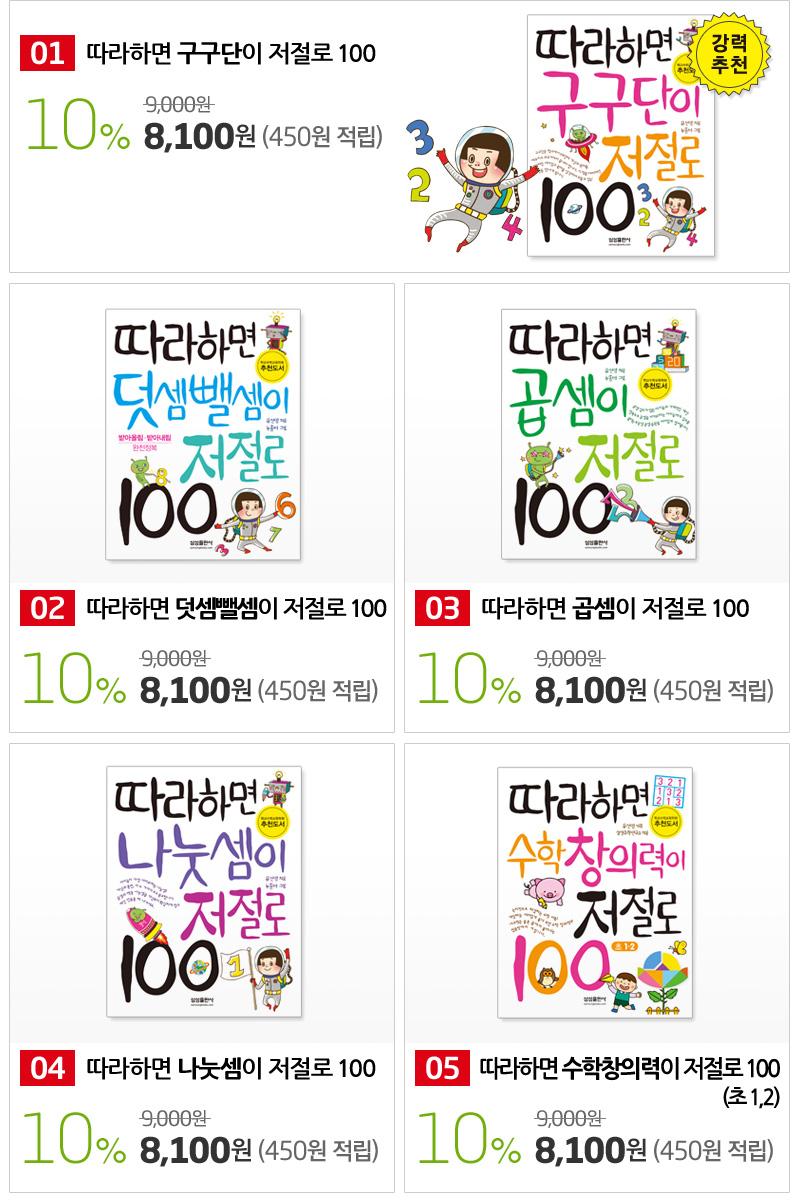 삼성출판사 [선택 구매] 따라하면 저절로 100 시리즈