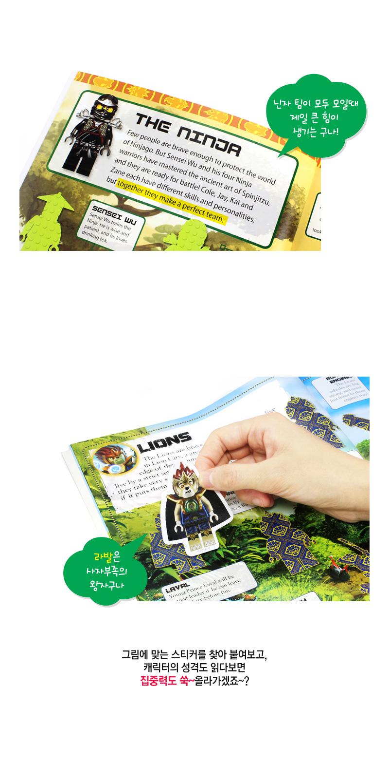삼성출판사 레고 얼티밋 스티커북(키마/닌자고 선택가능)
