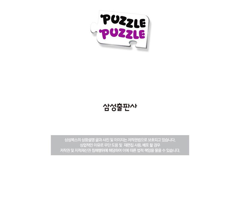 삼성출판사 [퍼즐퍼즐] 탑 쌓기 블록