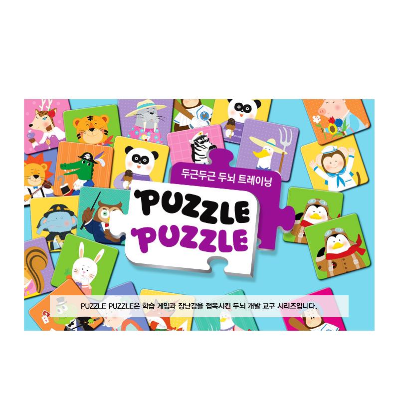 삼성출판사 [퍼즐퍼즐] 명작 동화 퍼즐