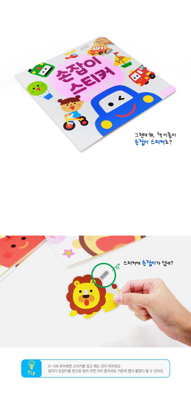 삼성출판사 손잡이 스티커 6권세트
