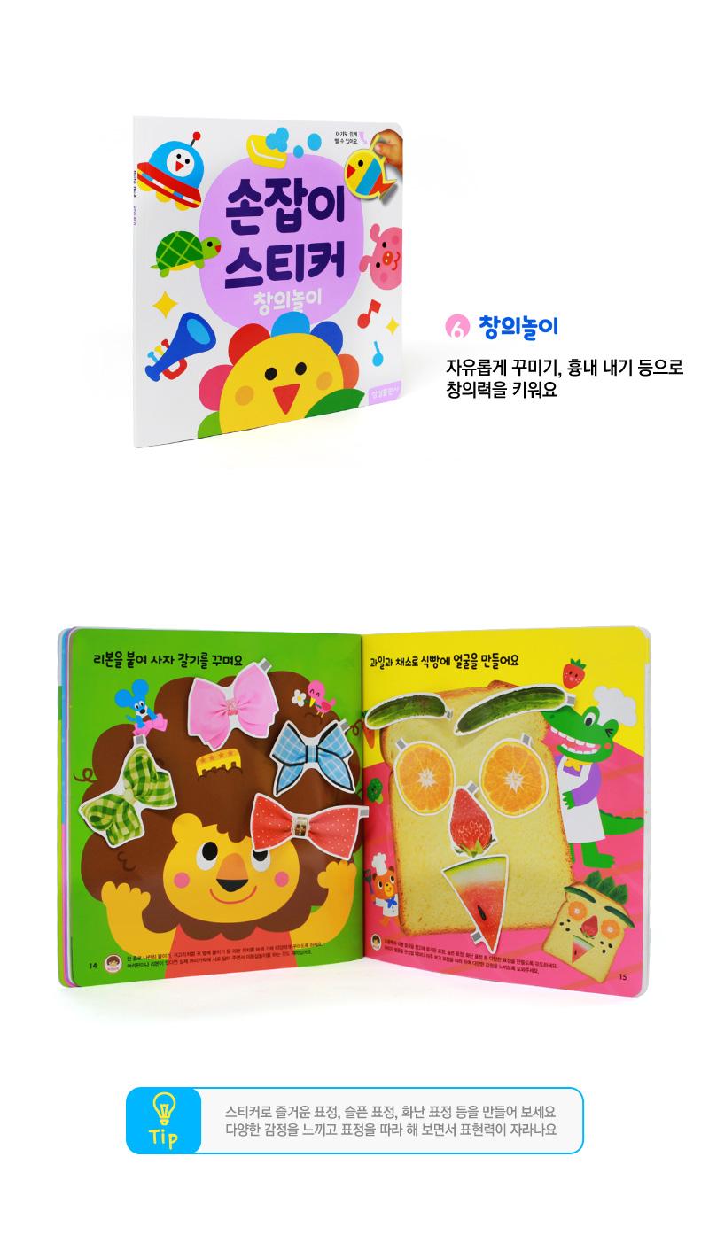삼성출판사 [선택구매] 손잡이 스티커북 (총 6종)