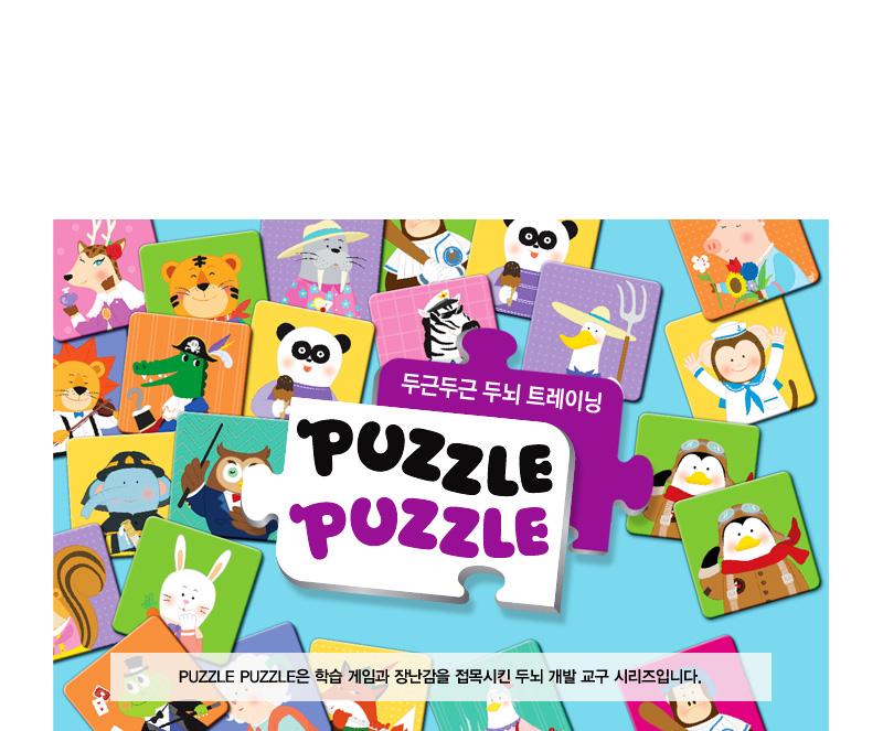 삼성출판사 [퍼즐퍼즐] 동물 줄줄이 퍼즐