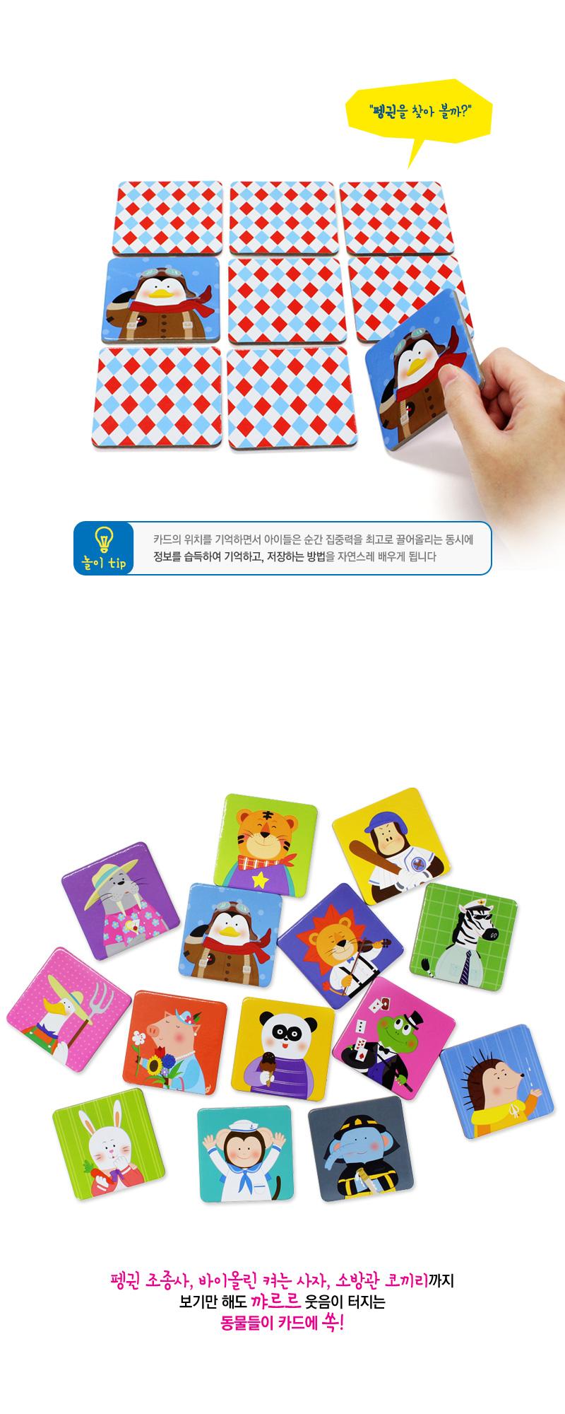 삼성출판사 [퍼즐퍼즐] 동물 매칭 카드