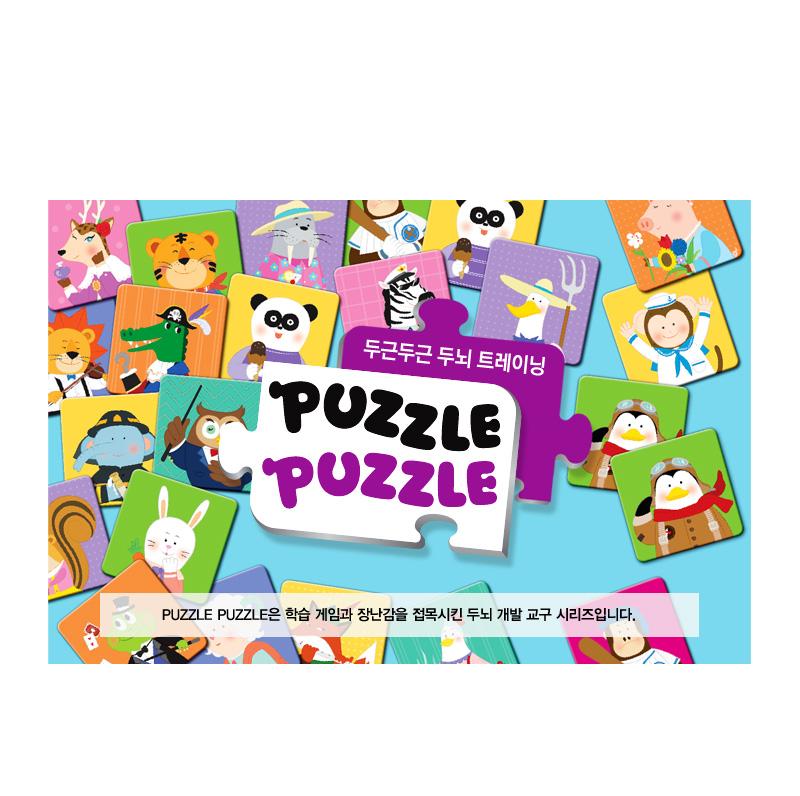 삼성출판사 [퍼즐퍼즐] 아기 짝꿍 퍼즐