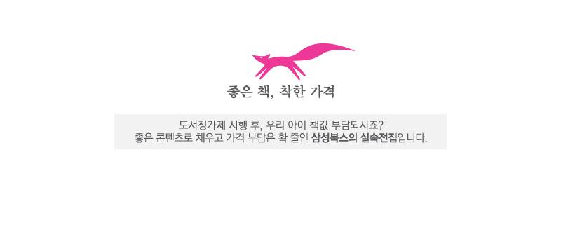 삼성출판사 시찌다 인성발달 그림책 30권