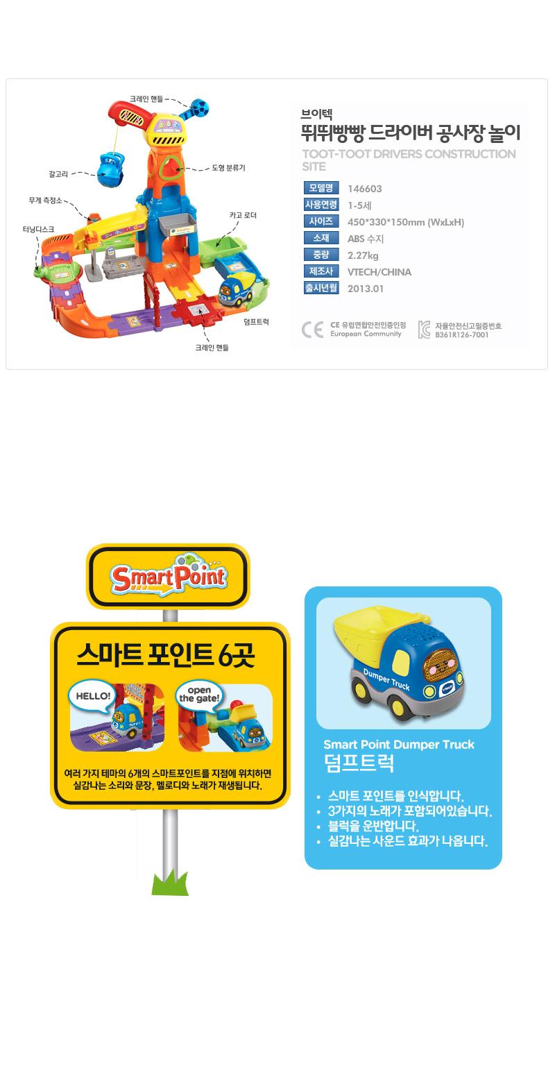 삼성출판사 브이텍 뛰뛰빵빵 드라이버 시리즈