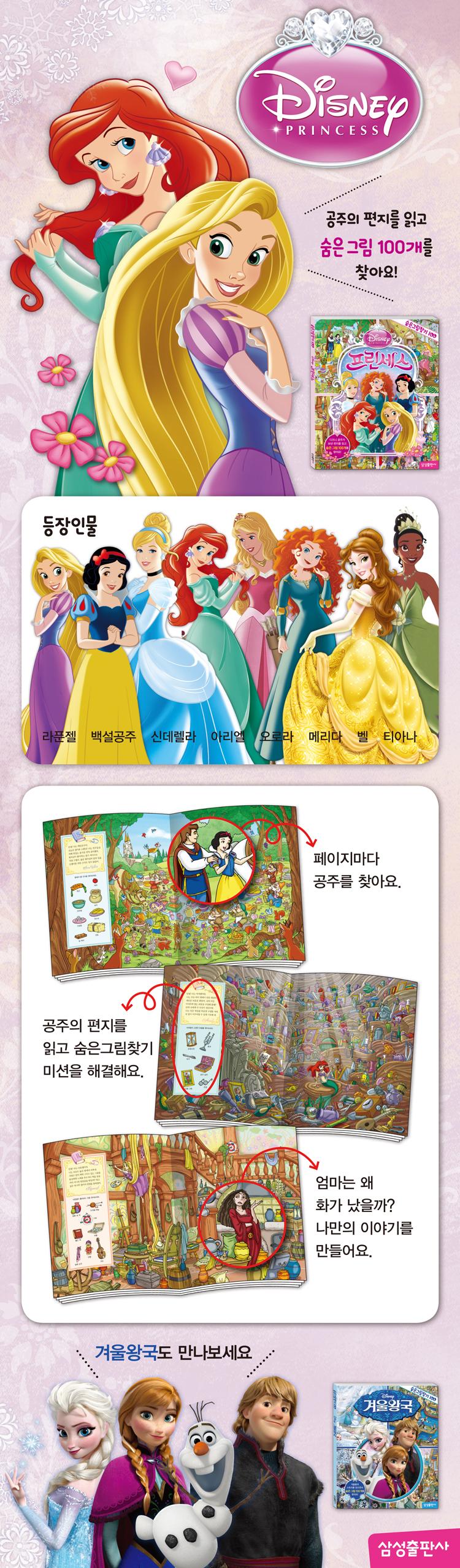 삼성출판사 디즈니 숨은그림찾기 100 2권 세트 (겨울왕국,프린세스)