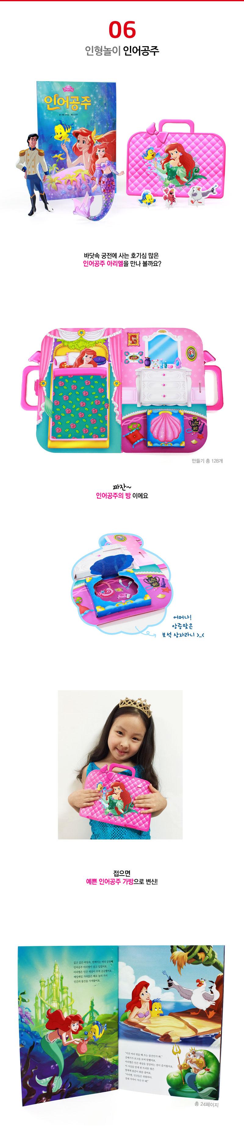 삼성출판사 베스트 캐릭터 놀이북 (인형놀이 6종, 내가만들자 6종)