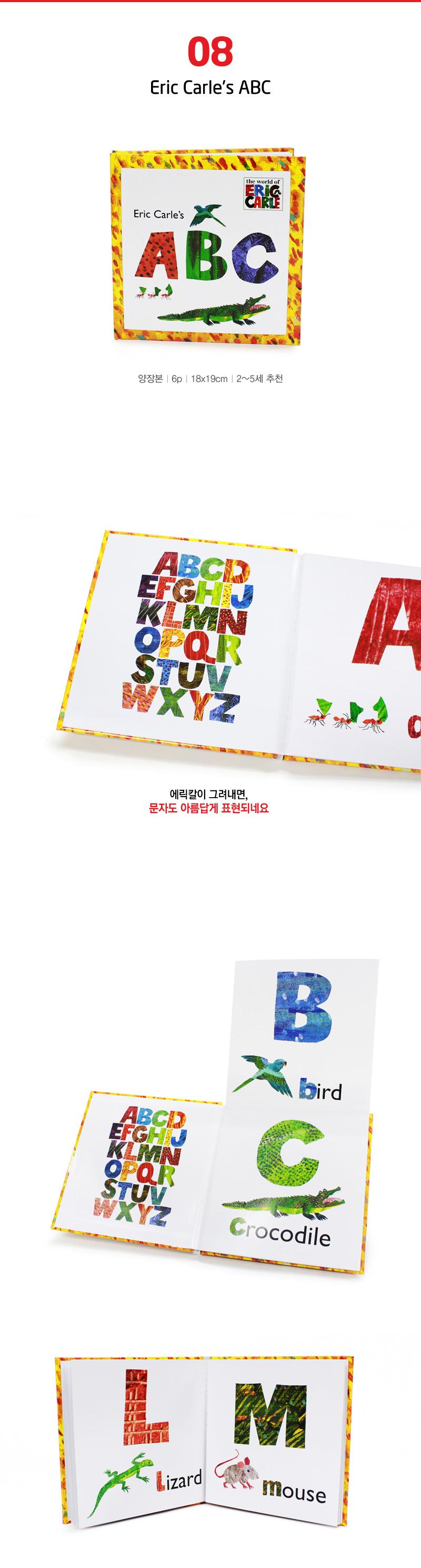 삼성출판사 에릭칼 베스트 도서 모음전