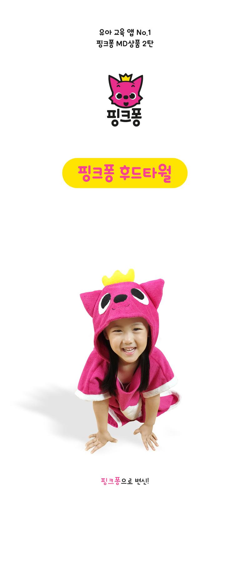 삼성출판사 핑크퐁 후드타월