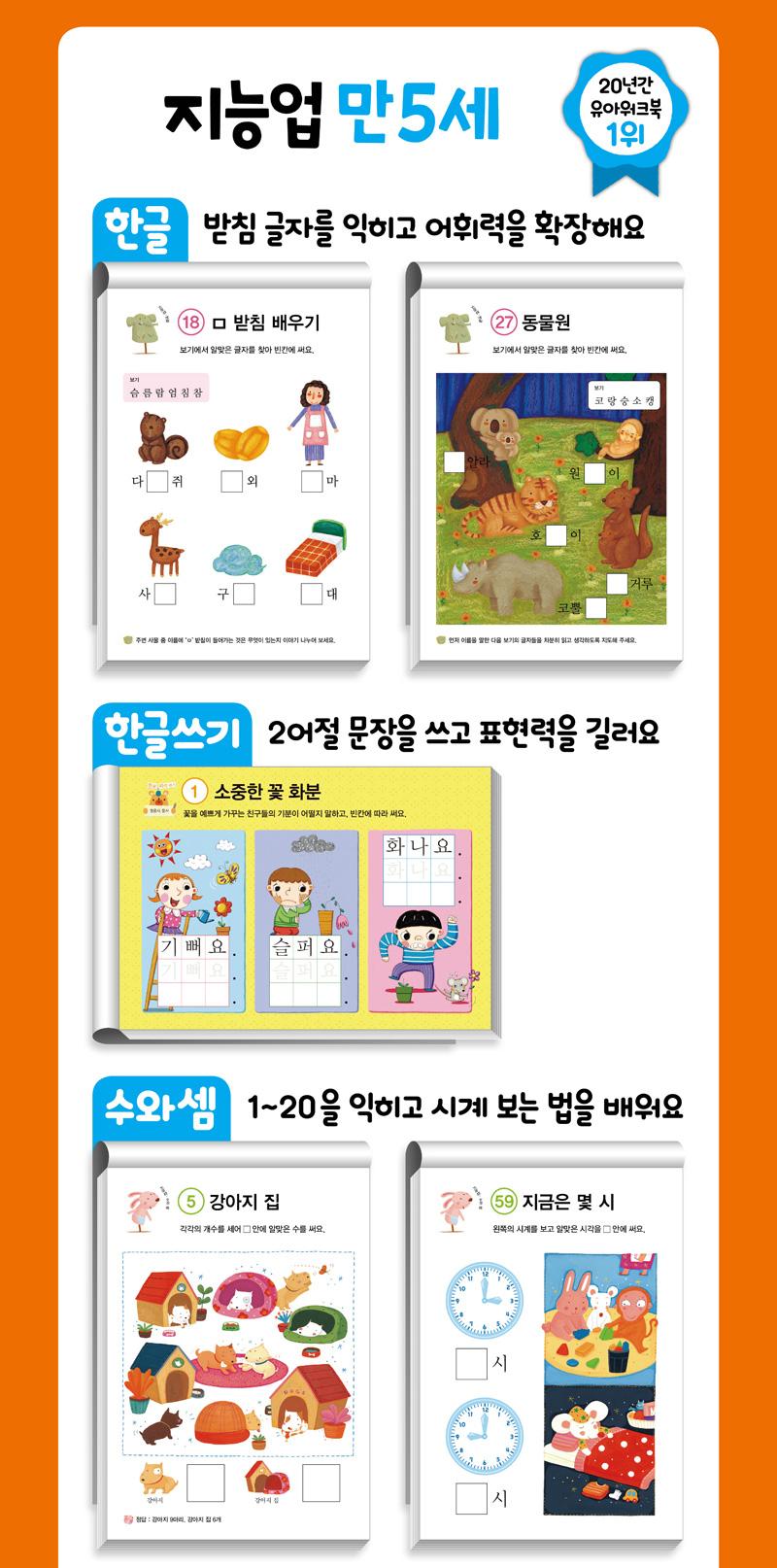 삼성출판사 [선택구매] NEW 지능업 시리즈 (만 2~5세)