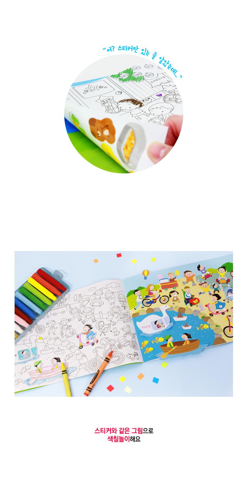 삼성출판사 와글와글 스티커북 20권세트