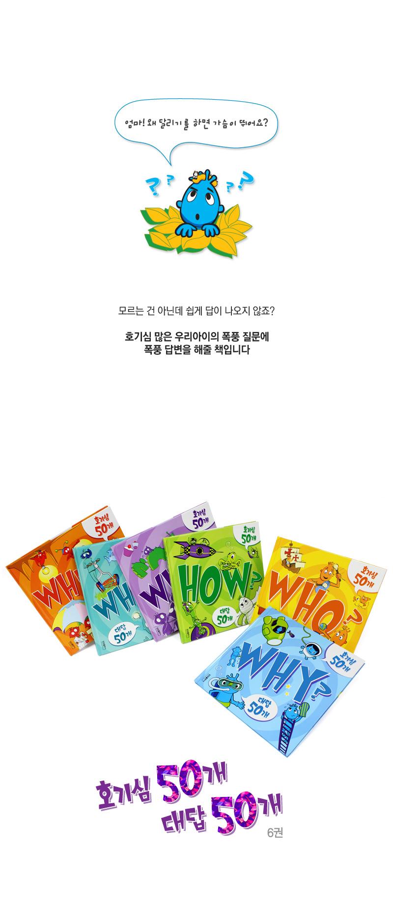 삼성출판사 호기심50대답50 6권 세트
