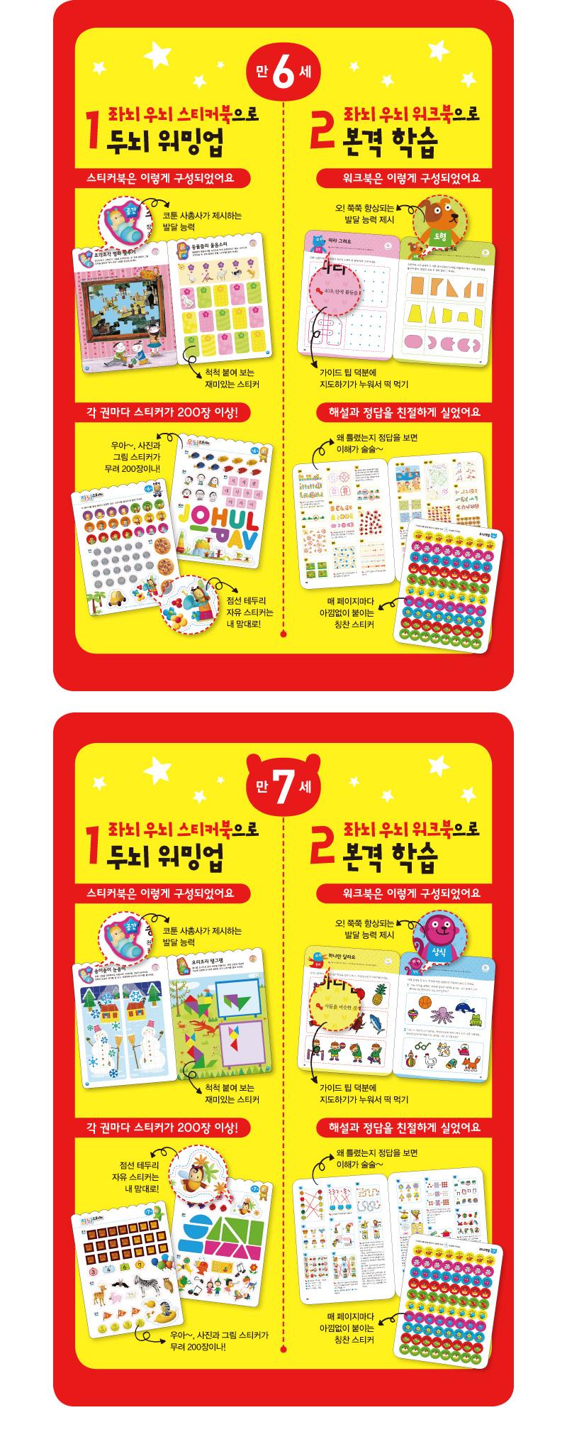 삼성출판사 좌뇌우뇌 워크북 (만2세~7세)