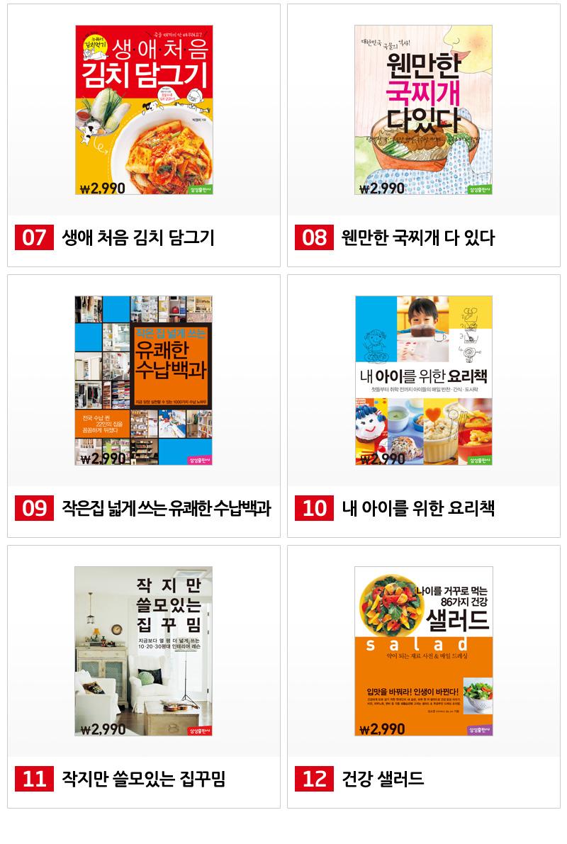 삼성출판사 2,990원 S북 시리즈 12종