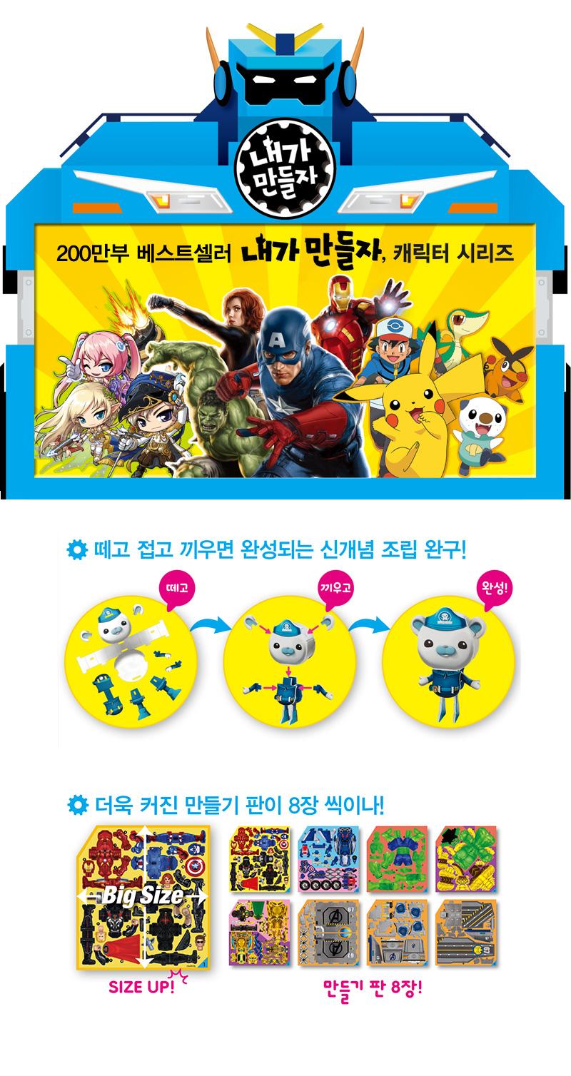 삼성출판사 내가만들자 캐릭터 12종(로보카폴리, 시크릿쥬쥬 외)