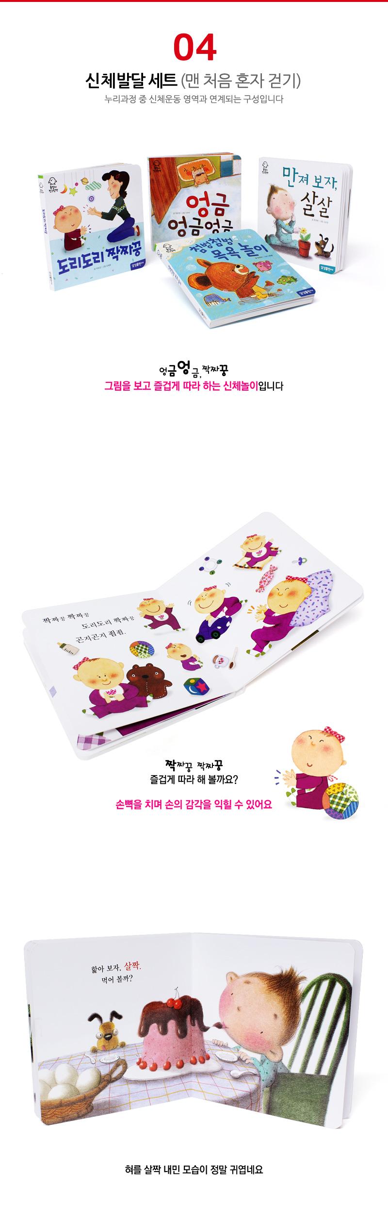 삼성출판사 [재정가] 돌잡이 첫 그림책 20권