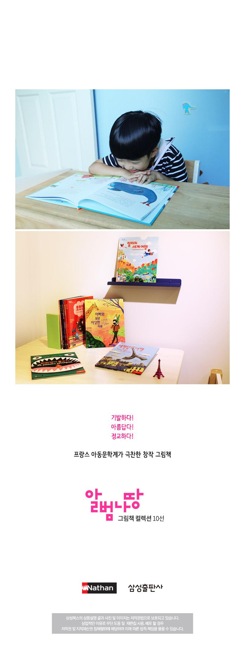 삼성출판사 알범 나땅 그림책 컬렉션 10