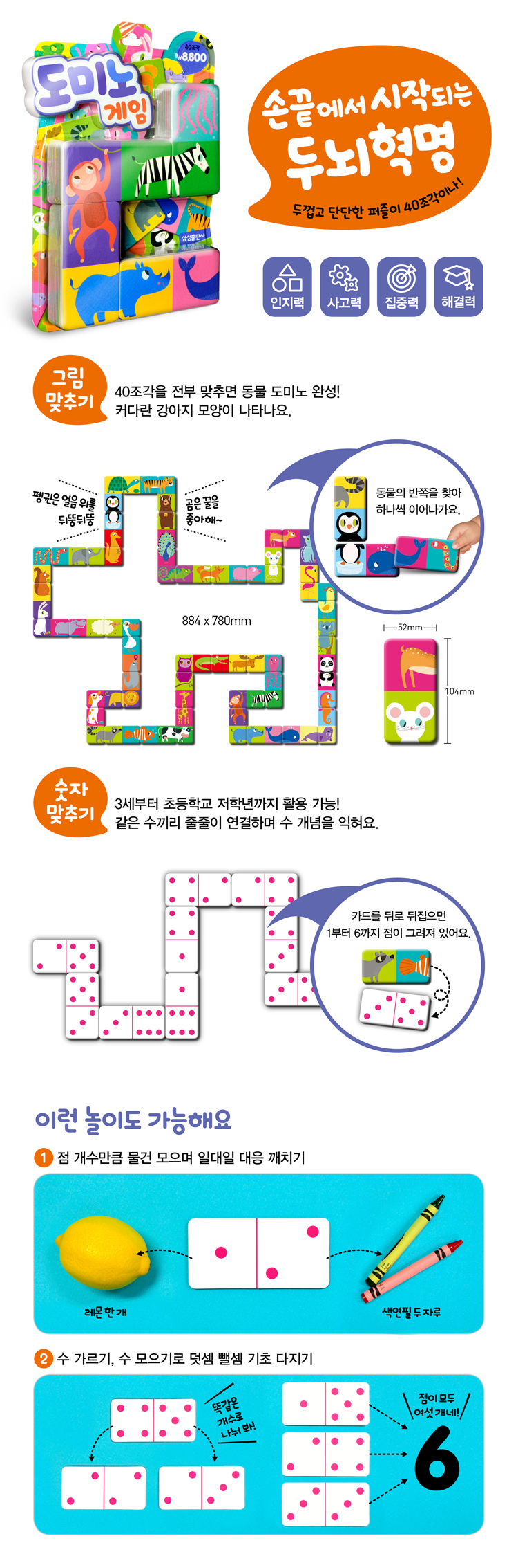 삼성출판사 두뇌퍼즐 4종