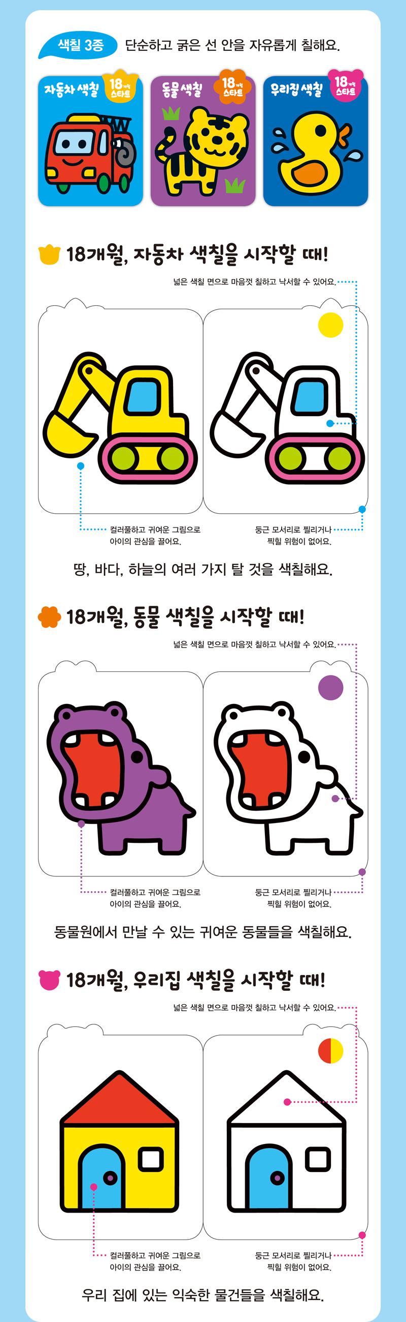 삼성출판사 18개월 스타트 워크북 12종