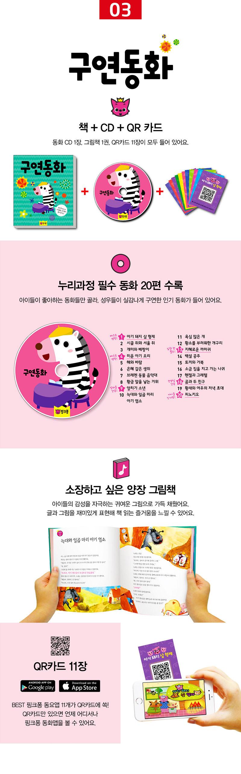 삼성출판사 핑크퐁 CD북 5종