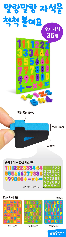 삼성출판사 EVA자석 3종 (한글/숫자/알파벳)