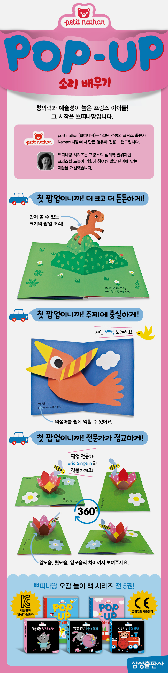삼성출판사 쁘띠나땅 오감 놀이책 5종