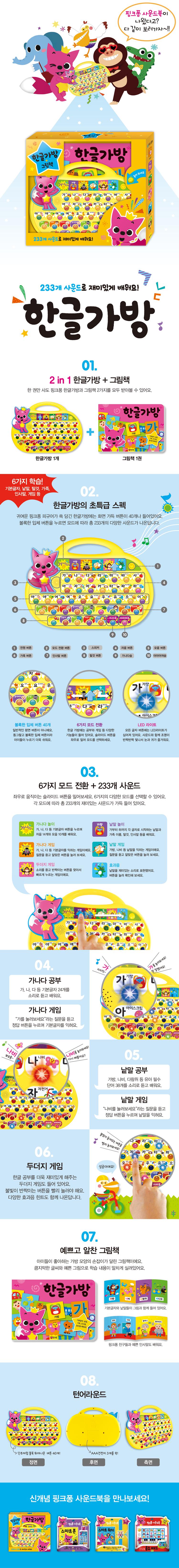 삼성출판사 핑크퐁 사운드북.한글가방