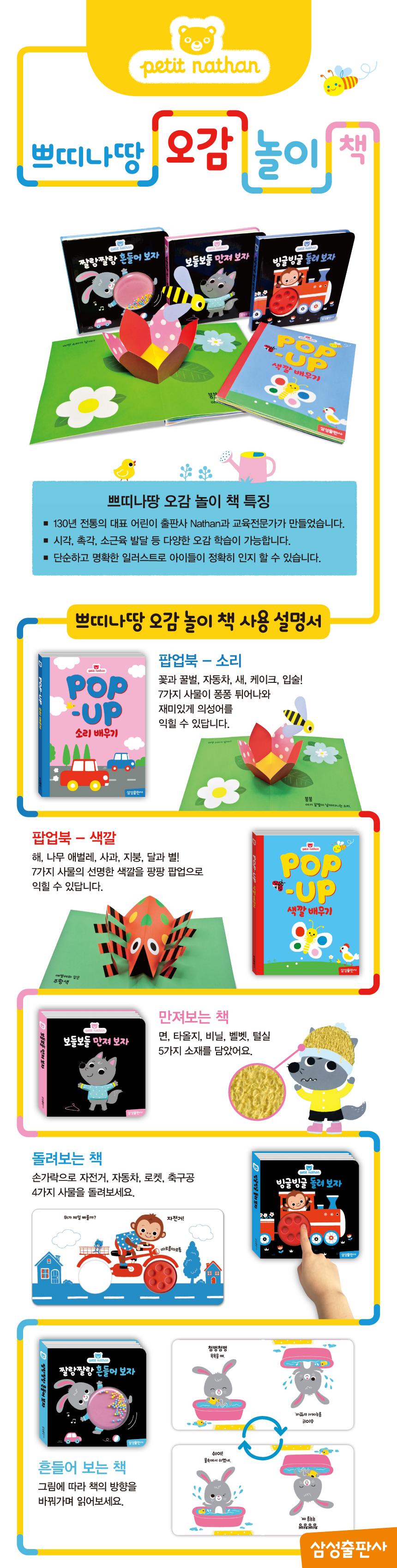 삼성출판사 쁘띠나땅 오감 놀이책 5권 세트