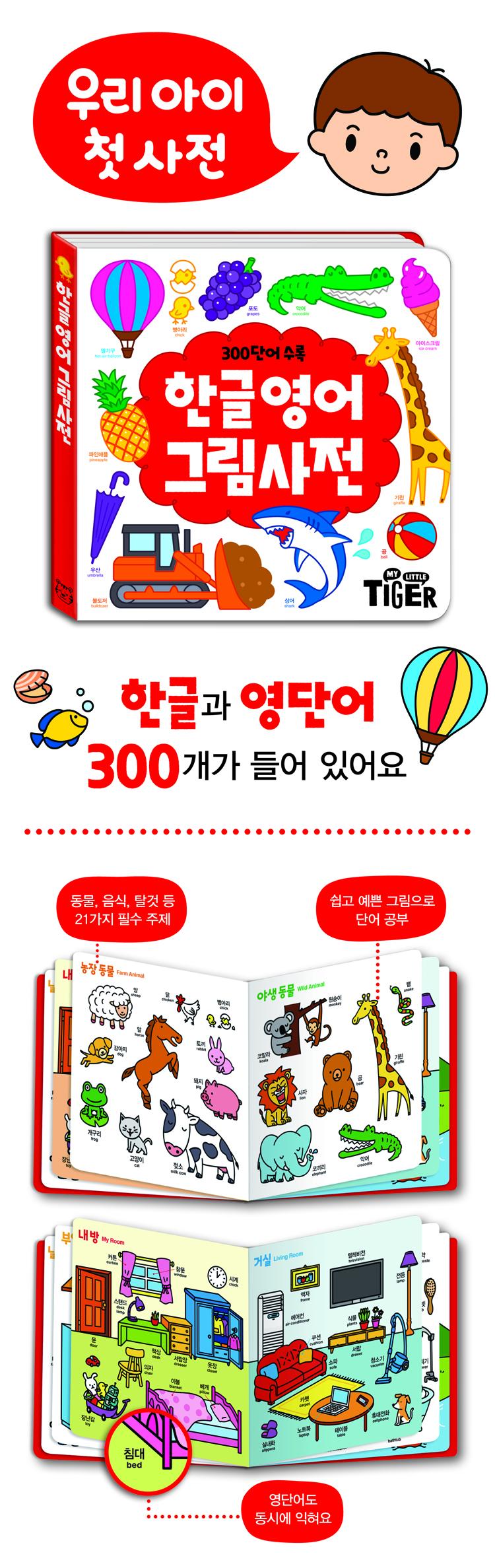 삼성출판사 한글 영어 그림사전