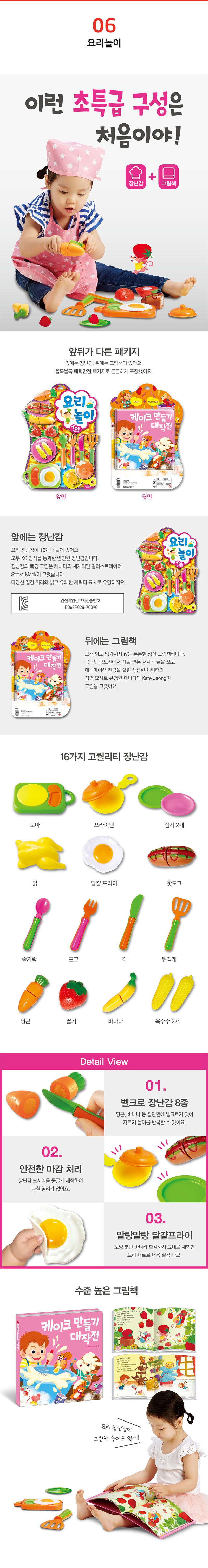 삼성출판사 NEW 삼성 토이북 8종 시리즈