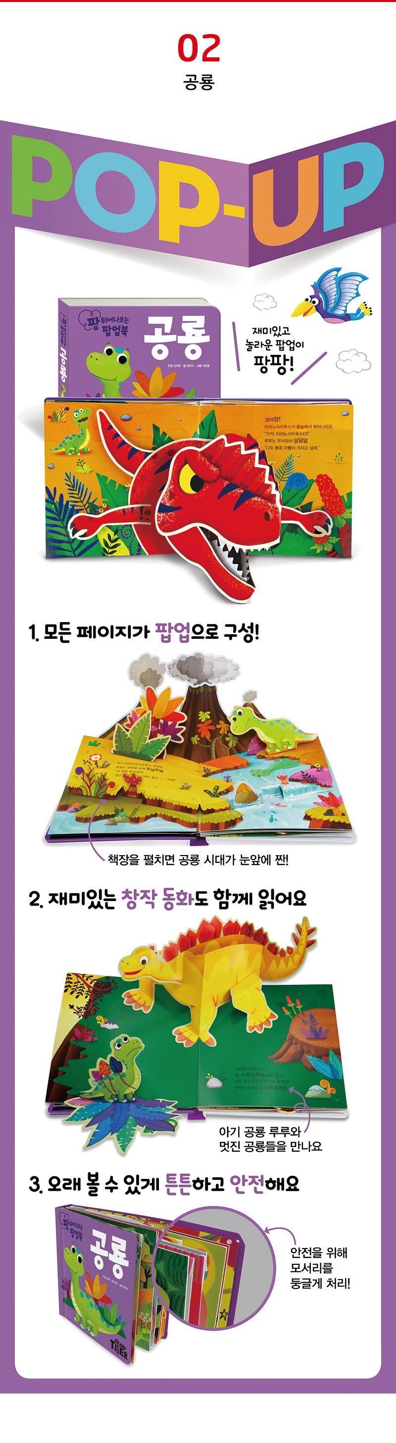 삼성출판사 <정가인하>NEW 팝업북 시리즈