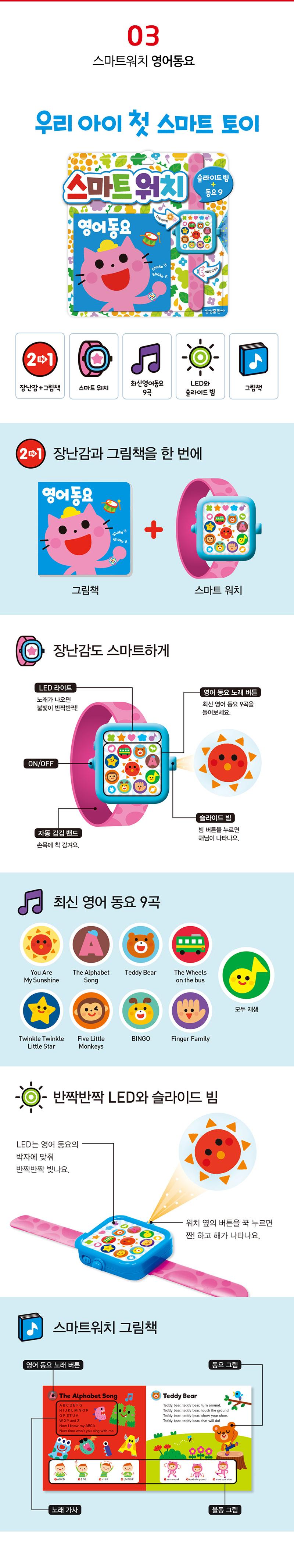 삼성출판사 스마트패드/워치/폰 시리즈