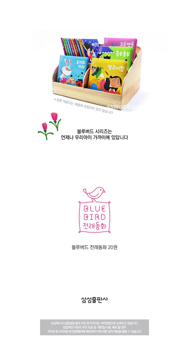 삼성출판사 블루버드 전래동화 20권 세트