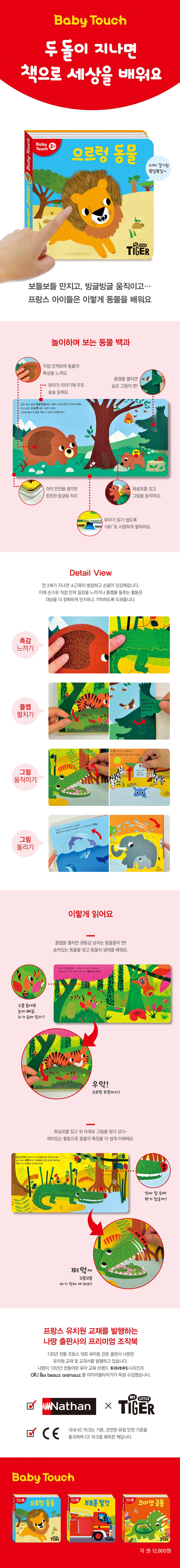삼성출판사 [Baby Touch]촉감책 시리즈(동물/탈것/공룡)/촉감책
