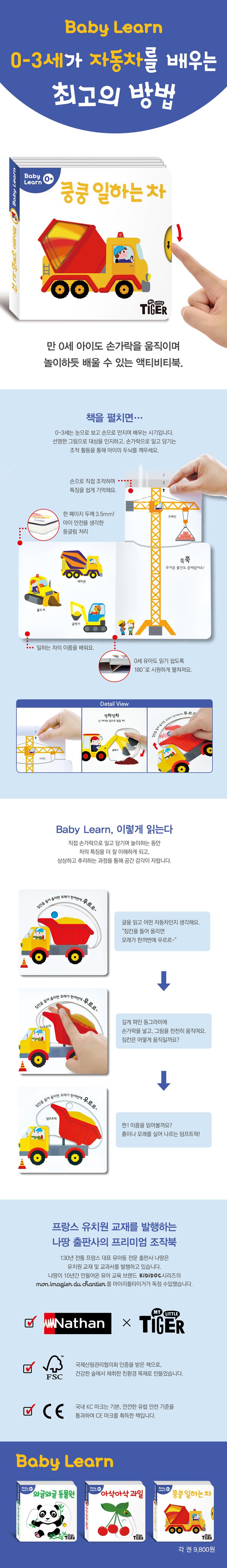 삼성출판사 [Baby Learn] 입체북 시리즈(동물원/과일/일하는차)